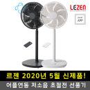 LEZEN 르젠 2세대 입체회전 BLDC 선풍기 LZDF-TR08