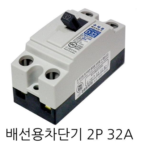 배선용차단기 2P 32A/NFB/배선차단기/30A/진흥전기