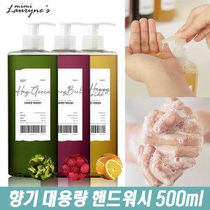 모먼트 핸드워시/손세정제 500ml 3종 택1 (+행사중)