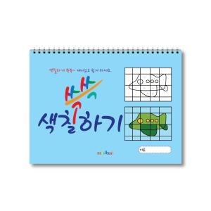 색칠하기쓱쓱 색칠놀이 색칠북 유아미술 스케치북