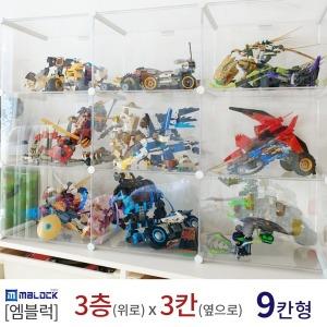 엠블럭9칸형(앞/뒤덮개별도) 레고수납장 레고진열장