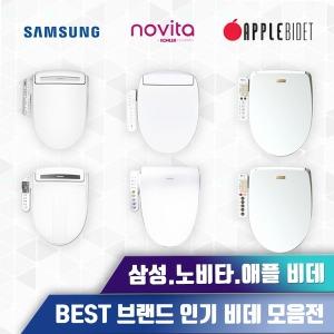 삼성 노비타 애플 비데 12종 스마트 방수 LED조명