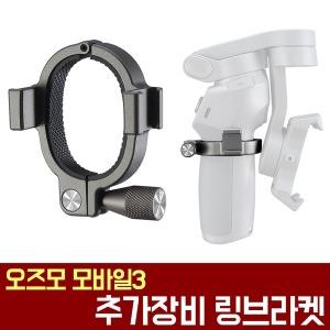 DJI 오즈모 모바일3 전용 추가장비 연결 링 브라켓