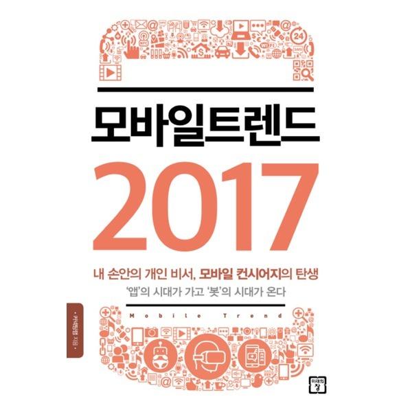 미래의창 모바일 트렌드 2017