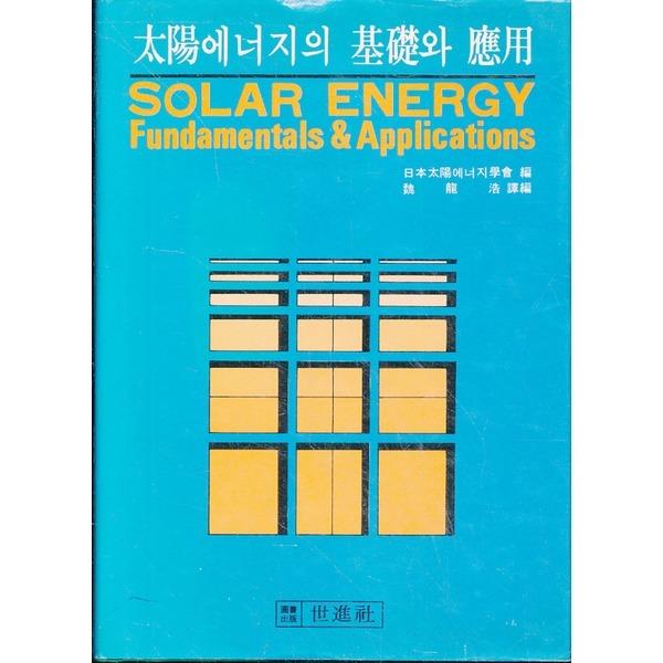 세진사 태양에너지의 기초와 응용 (양장본)