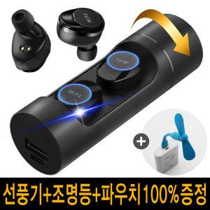 프리미엄 블루투스 이어폰 130시간 USB포트 사은품 3종