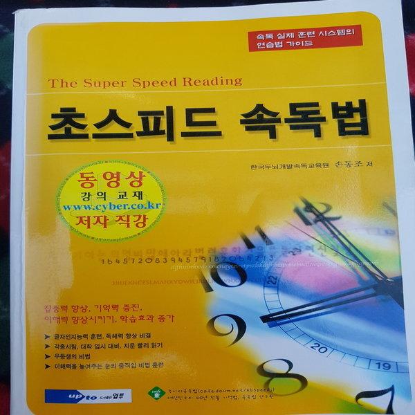초스피드 속독법/손동조.업투.2007