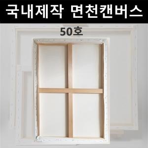 유화 면천캔버스 50호 F형 P형 M형 S형