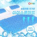 아이스 쿨매트 쿨아이스 인견 더블세트 (140x90cm)