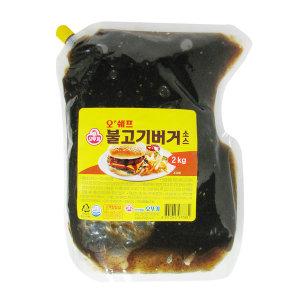 코리원/오쉐프 오뚜기 불고기버거소스2kg/햄버거/피자