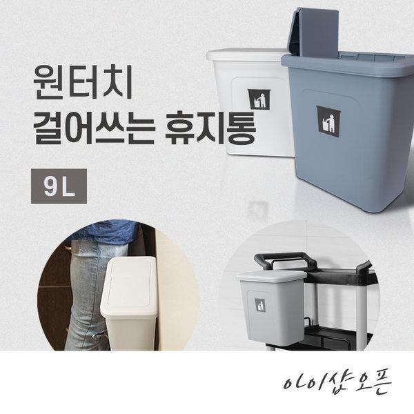 원터치 걸어쓰는 휴지통/9L/쓰레기통/간편/주방/웨건