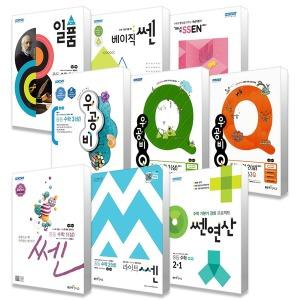2020년 중등 쎈 개념 라이트 연산 일품 우공비 큐 Q 수학 과학 사회 역사 중 1 2 3 상 하 표준 발전 특강