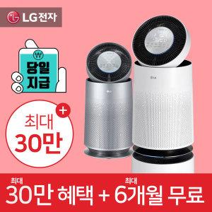 LG퓨리케어 렌탈총집합 최대 30만 증정+6개월 무료