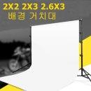 리원스튜디오 이동식 배경천 촬영배경지거치대 2.6x3m