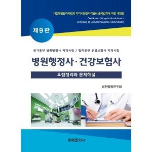 병원행정사 건강보험사 요점정리와 문제해설(개정판 9판)