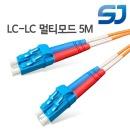 국산 광 점퍼코드 LC-LC MM 멀티모드 5M