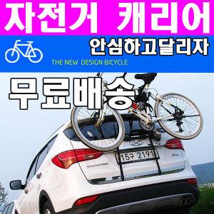 캐리어 후미형 자전거캐리어 차량용 자전거거치대