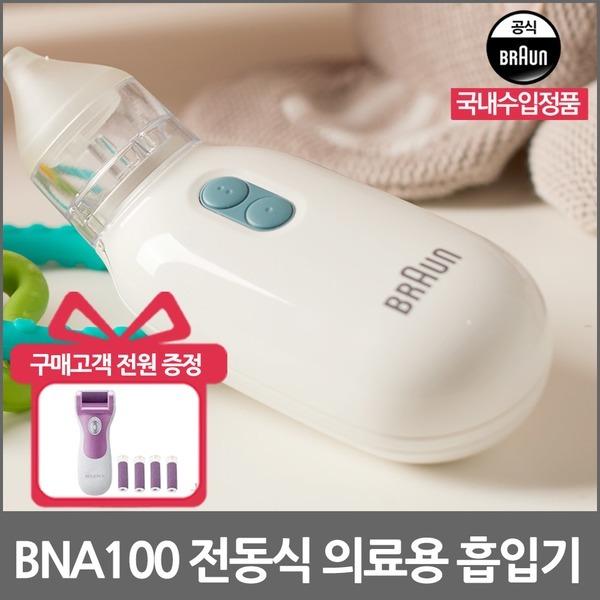 전동식 의료용 아기 콧물 흡입기 BNA100 사은품증정
