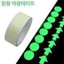 원형 야광 스티커 축광 테이프 안전표시 /비상구표시