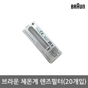 브라운 체온계 렌즈필터(20개입)