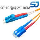 국산 광 점퍼코드 SC-LC MM 멀티모드 100M