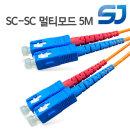 국산 광 점퍼코드 SC-SC MM 멀티모드 5M