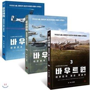 바우트원 1 3권 세트   장우룡