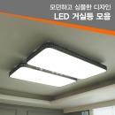 LED 뉴시스템 거실등 블랙 100W /주광색