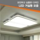 LED 시스템 거실등 화이트 100W /주광색