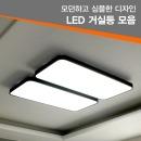LED 무타공 시스템 거실등 블랙 100W /주광색