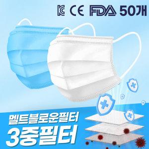 일회용 3중 비말차단 마스크50P/FDA·KC안전인증