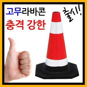 주차금지 표지판 꼬깔콘 주차콘 라바콘 /단품