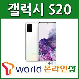 SKT  갤럭시S20 기기변경 번호이동 SM-G981 최대지원