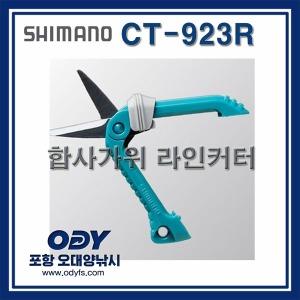 시마노 CT-923R 합사가위 라인커터 포항-오대양