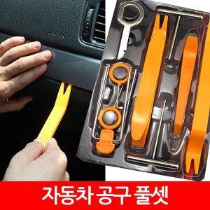 차량용 DIY 공구 리무버 세트 자동차 /자동차공구 풀셋