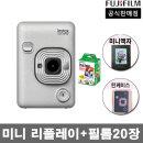 미니 리플레이 카메라+필름20장/폴라로이드 화이트