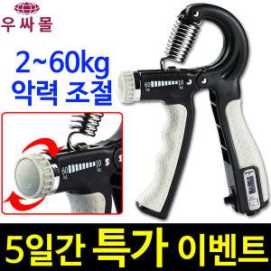 악력기 손 완력기 헬스 운동 장갑 용품 기구 문틀철봉