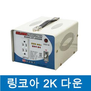 한일 링코아 변압기 2k 다운트랜스 해외제품 국내사용