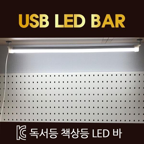 USB LED바 독서등 책상등 스텐드바 KC인증