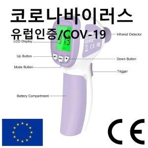 CE인증正品 적외선체온계 레이저비접촉병원/의원/학교
