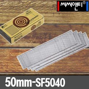 타카핀 50mm 일자핀 SF-5040 타카