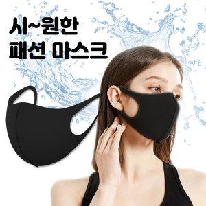 시원한 3D 패션 마스크 블랙 1P 연예인 여름 입체형
