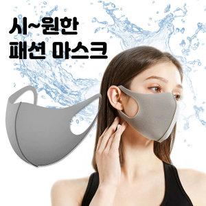 시원한 3D 패션 마스크 그레이 1P 연예인 여름 입체형