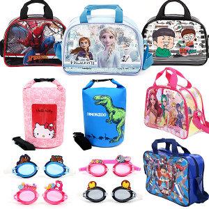아동 유아 수영가방 비치백 수경 물안경 물놀이 가방