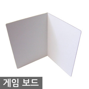 게임 보드 (Blank Board 무지 블랭크 A2 A3 A4 A5)