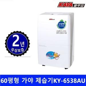 대용량 물소 가야 제습기 업소용 산업용 KY-6538AU ED