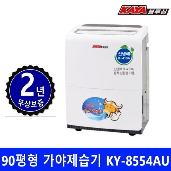 가야 제습기KY-8554AU 업소/산업용 자연배수+물통형 ED