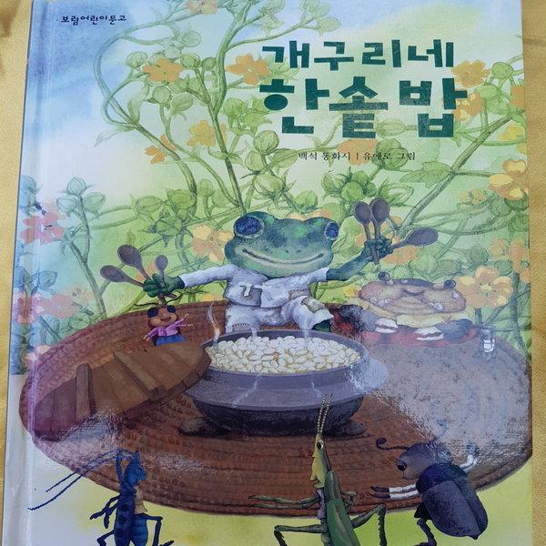 (1-2학년)개구리네 한솥밥/백석.보림.2007