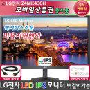 LG IPS LED 컴퓨터 모니터 24MK430H (실재고보유)