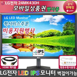 LG IPS 컴퓨터 모니터 24MK430H 24인치 (퀵비용지원)